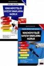 Vergi Müfettişliği Sayıştay Sınavlarına Hazırlık - Mehmet Yüce Savaş Yayınları