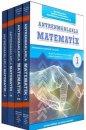 Antrenmanlarla Matematik Seti 4 Kitap Halil İbrahim Küçükkaya Ahmet Karakoç  Mehmet Girgiç