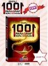 Evrensel İletişim Yayınları Sihirli 1001 Paragraf Soru Bankası