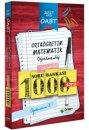2017 ÖABT Ortaöğretim Matematik Öğretmenliği Çözümlü Soru Bankası Öabt Okulu Yayınları