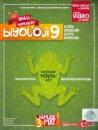 Tammat Yayınları 9. Sınıf Biyoloji Konu Anlatan Soru Bankası