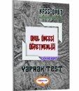 2017 ÖABT Okul Öncesi Öğretmenliği Yaprak Test Yediiklim Yayınları