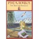 Küçük Deniz Kızı - Русалочка Rusça CD li Kapadokya Yayınları