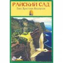 Cennet Bahçesi Rusça CD li Kapadokya Yayınları