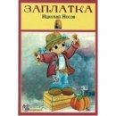 Yama - Заплатка Rusça CD li Kapadokya Yayınları