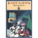 Hayalperestler - Фантазеры Rusça CD li Kapadokya Yayınları