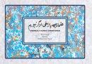 Osmanlıca Yazmayı Öğreniyorum Ensar Neşriyat