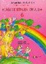 Biricik Birler Okulda - (6 Kitap + Yazı Defteri) Odtü Eğitim
