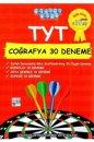 YKS 1. Oturum TYT Coğrafya 30 Deneme Akıllı Adam Yayınları