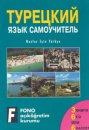 Ruslar için Türkçe Set 3 Kitap 6 CD
