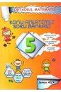 Serkan Akça 5. Sınıf Matematik Konu Anlatımlı Soru Bankası