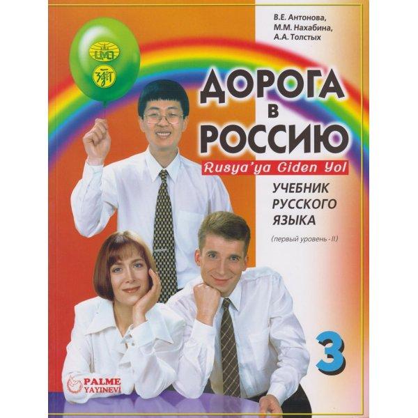 Rusyaya Giden Yol 3 2 Palme Yayınları