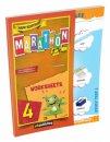 New Edition Marathon Plus Grade 4 Worksheets Book YDS Publishing