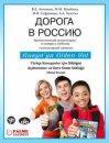 Palme Yayınları Rusya'ya Giden Yol Türkçe Konuşanlar İçin Dil Bilgisi Açıklamaları ve Ders Kitabı Sözlüğü