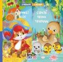 2 Hikaye 1 Kitap: Çizmeli Kedi-Çirkin Ördek Yavrusu